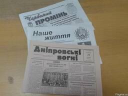 Офсетная печать, печать газет.