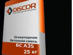 Огнеупорная бетонная смесь Discor БС А45-14010 КГ