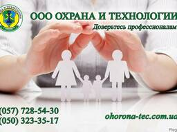 Охрана дома Харьков