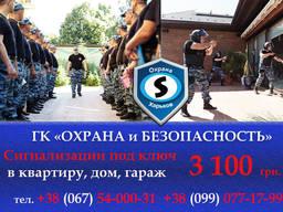 Охрана дома Чугуев, охранная сигнализация Чугуев