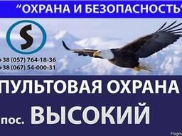 Охрана дома поселок Высокий, пультовая охрана Харьков