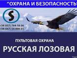 Охрана дома Русская Лозовая, установка сигнализации - photo 1