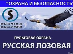 Охрана дома Русская Лозовая, установка сигнализации