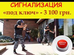 Охрана магазина Харьков, установка сигнализации цена