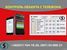 Охрана квартиры, Управление с мобильного, умный дом настройк