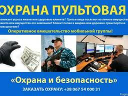 Охрана бизнеса, видеонаблюдение сигнализация Харьков
