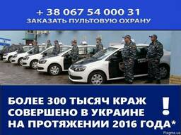 Охрана, охранная сигнализация, охранная фирма Харьков