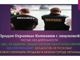 ОХРАННАЯ ФИРМА, Продам Фирму С Ндс, ЧИСТАЯ! Охранная Фирма