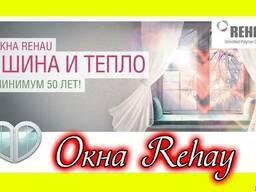 Rehau/Рехау Окна/Двери ПВХ
