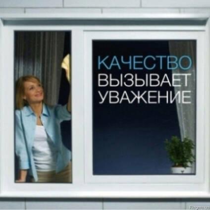 Окна REHAU в Ялте и ЮБК
