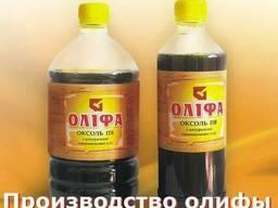 Олифа Оксоль от производителя (от 50 кг)