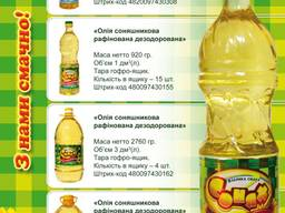 Олія, макух, оцет, жмих