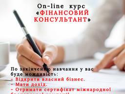 On-line курс Фінансовий консультант