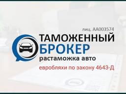 OnBroker таможенный брокер в Харькове