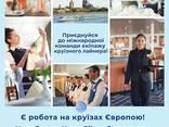 Онлайн-курс підготовки обслуговчого персоналу з подальшим офіційним працевлаштуванням - фото 3