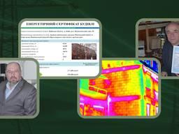 Онлайн курсы энергоаудиторов с получением аттестата