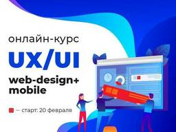 Онлайн-курсы UX/UI/Web, Mobile-Дизайн в IT школе Mobios