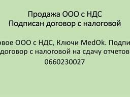 Продам ООО с НДС Киев. ООО с Директором, ооо со счётом,