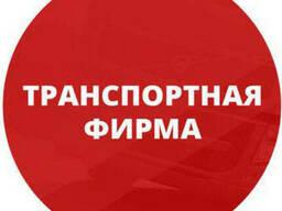 ООО с НДС и с лицензией на перевозки