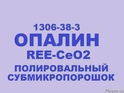 Опалин (REE-CeO2), Полировальный Субмикропорошок