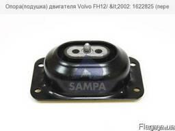 Опора(подушка) двигателя Volvo FH12/ 1622825