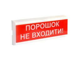 """Оповіщувач світлозвуковий ОСЗ-5Ex """"Порошок Не Входити"""""""
