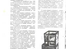 Опрокидыватель ящичных поддонов А9-КР2-Ж