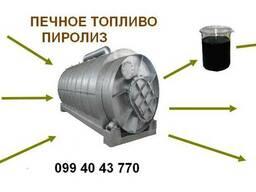 Оптом пиролизное топливо от производителя