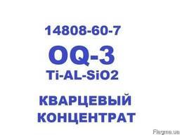 OQ-3 (Ti-AL-SiO2), Кварцевый Концентрат 99.9%