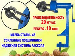 Орехокол Бабочка Сталь-45 для грецкого ореха, до 20 кг/час