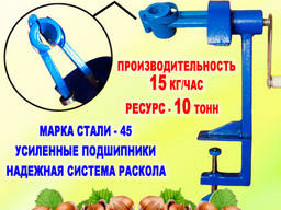 Орехокол Фундук Сталь-45 для очистки фундука - лесного ореха