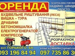 Оренда будівельного інструменту _ аренда лесов Новоград