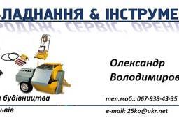 Оренда будівельного обладнання