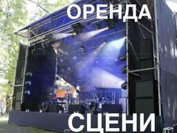 Оренда сцени Львів, прокат сцени, сцена на прокат, stage
