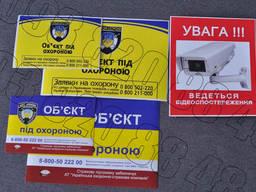 Оригинальная наклейка об'єкт під охороною