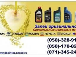 Оригинальное масло Toyota, Mazda, Honda, Mobil