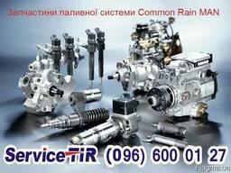 Оригинальные запчасти к топливной системе Common Rain МАН