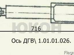 Ось ДГВ 1. 01. 01. 026