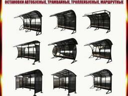 Остановки автобусные. Изготовление автобусных остановок.