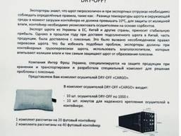 Осушитель воздуха от влаги для с/х продукции г. Хмельницкий.