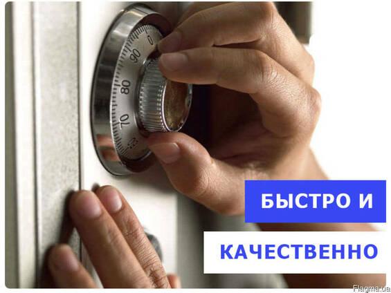 Открытие сейфов: кодовых, эллектронных, ключевых г.Ильичевск