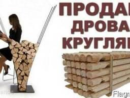Отличные колотые дрова