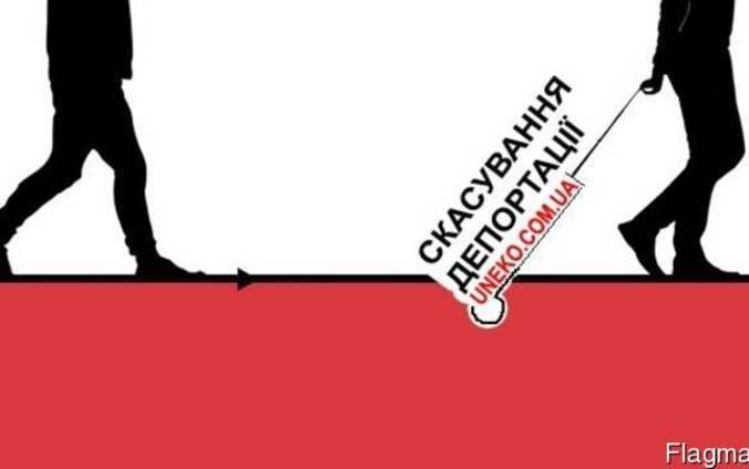 Отмена депортации, запрета въезда в Польшу и ЕС