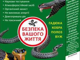 Відлякувач змій та зайців
