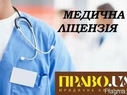 Отримання медичної ліцензії Полтава