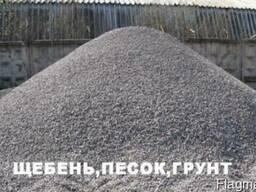 Доставка отсев щебень камень пісок