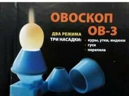 Овоскоп светиод ОВС- 3