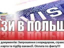 Акція на пакет документів для відкриття візи