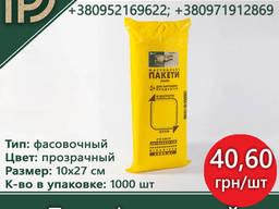 Пакет фасовочный для пищевых продуктов 10*27см HDPE. ..