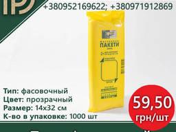 Пакет фасовочный для пищевых продуктов 14*32см HDPE. ..